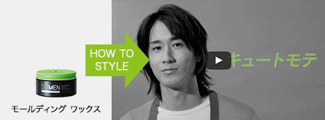 HOW TO STYLE:モールディングワックス