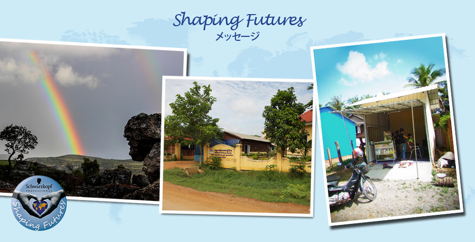 Shaping Futures メッセージ